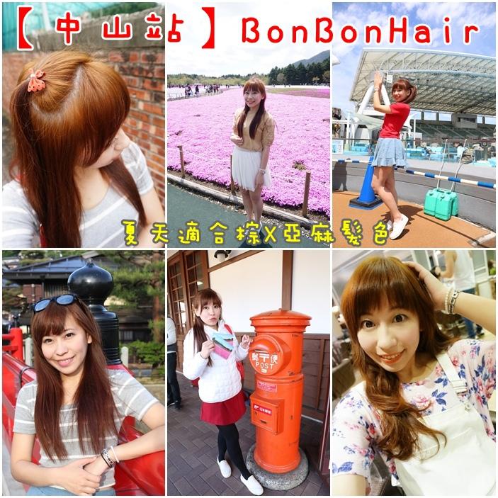 【台北染髮推薦】Bonbon Hair,捷運中山站附近,夏天必備的亮棕色x亞麻色,好喜歡的髮色!
