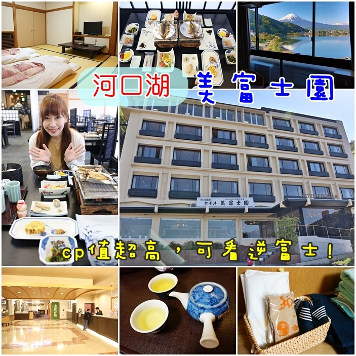 【河口湖住宿推薦】美富士園,平價CP值超高溫泉飯店,富士山景就在窗外(6)