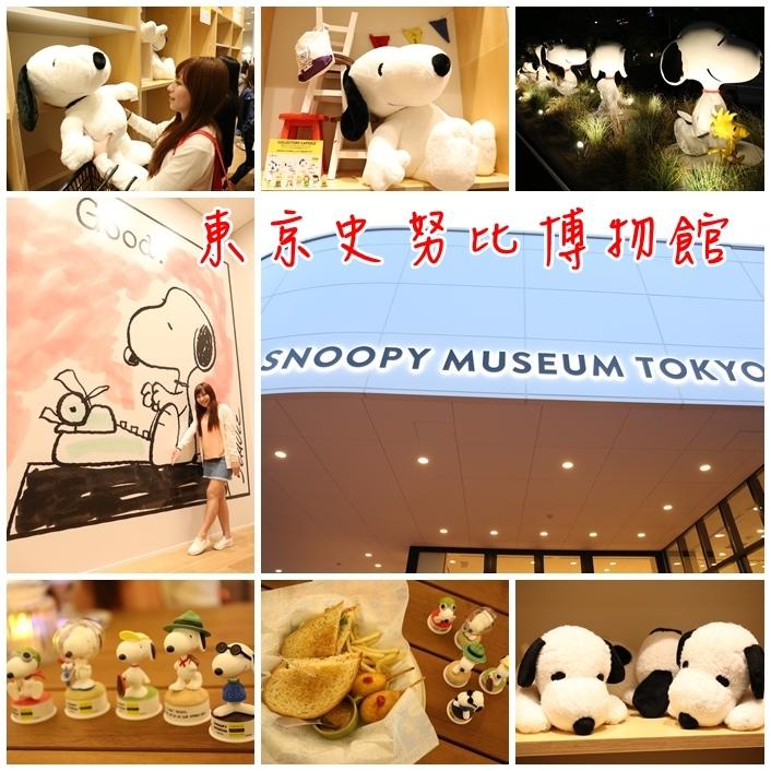 【東京史努比博物館】SNOOPY MUSEUM TOKYO,商店買瘋,可愛咖啡廳,史努比迷去日本必朝聖(17)