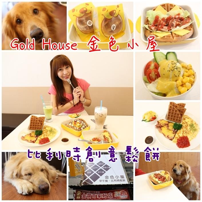 【金色小屋Gold House】比利時鬆餅,鹹甜鬆餅搭配早午餐,黃金獵犬等你來唷~(寵物友善餐廳) @小環妞 幸福足跡