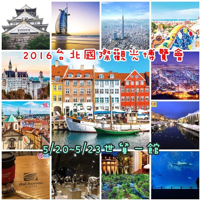 【2016台北旅展】台北國際觀光博覽會,日期時間/世貿一館展區地圖/優惠好康等