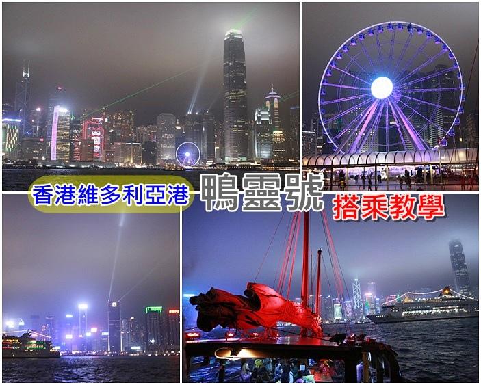 【香港】鴨靈號,維多利亞港看幻彩詠香江燈光秀,香港唯一仍在運行的典型古老中式帆船【7】