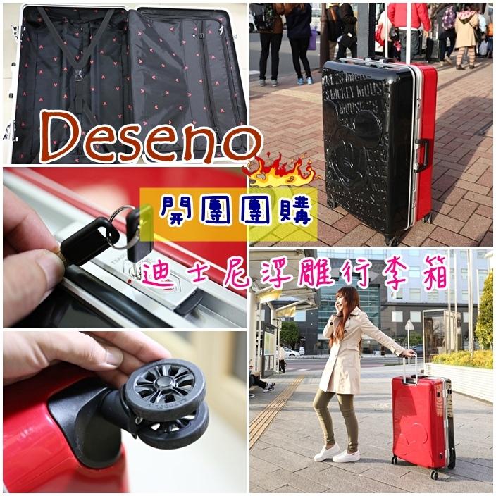 【已結團】Deseno最新推出迪士尼浮雕系列行李箱,85折優惠+免運+送旅行配件2選1,超美又有質感,推薦下手趁現在!