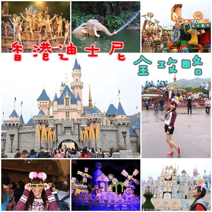 【香港迪士尼樂園】迪士尼必玩攻略/門票FastPass/交通/飯店,如何去怎麼玩看這篇!【10】