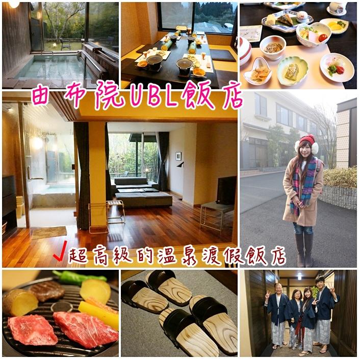 【湯布院住宿推薦】由布院UBL飯店,有個人溫泉湯屋,一泊二食超快活【14】