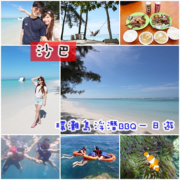 【沙巴自由行】沙巴環灘島浮潛BBQ一日遊【7】