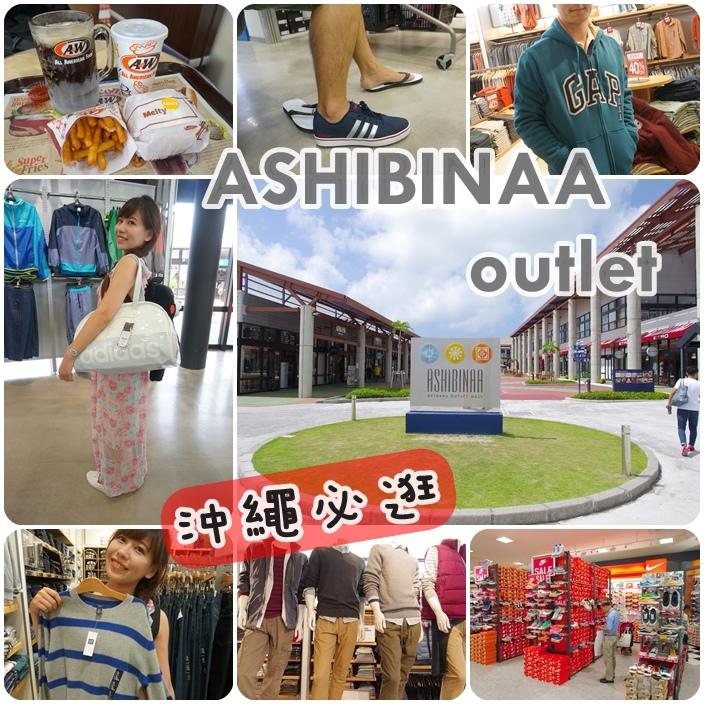 【沖繩outlet】推薦必去ASHIBINAA outlet,交通,必買必逛品牌【35】