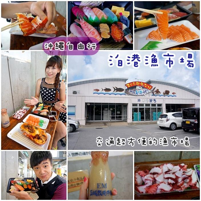 【沖繩美食】泊港魚市場,那霸市區超近在地人喜愛的魚市場,焗烤龍蝦【34】