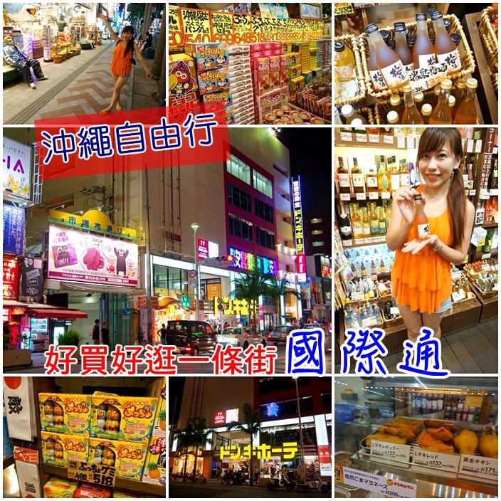 【沖繩國際通】必買必吃,逛街地圖分享,沖繩旅遊必去的一條街【31】