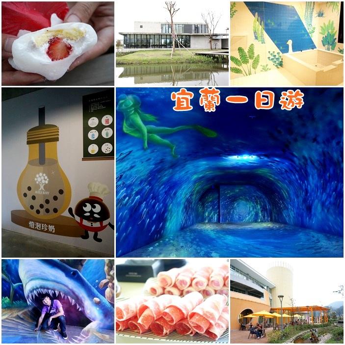 【宜蘭一日遊】新景點,觀光工廠,美食泡湯行程推薦! @小環妞 幸福足跡