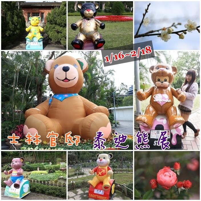 【士林官邸泰迪熊展】100隻泰迪熊來台北了!展期1/16-2/18
