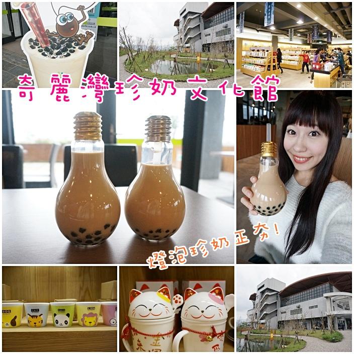 【宜蘭蘇澳新景點】奇麗灣珍奶文化館,燈泡珍奶超級夯!