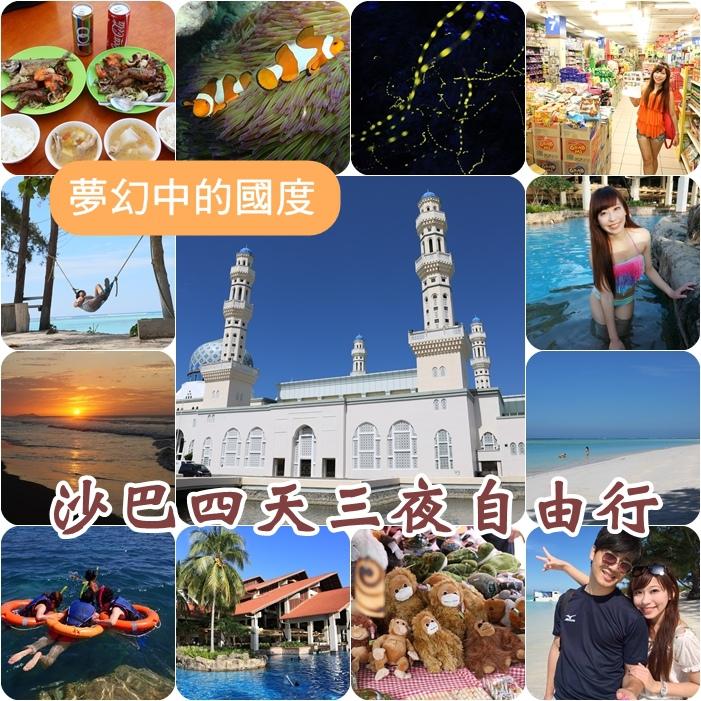 【沙巴旅遊】必買必吃必玩,馬來西亞沙巴自由行四天三夜行程安排 @小環妞 幸福足跡