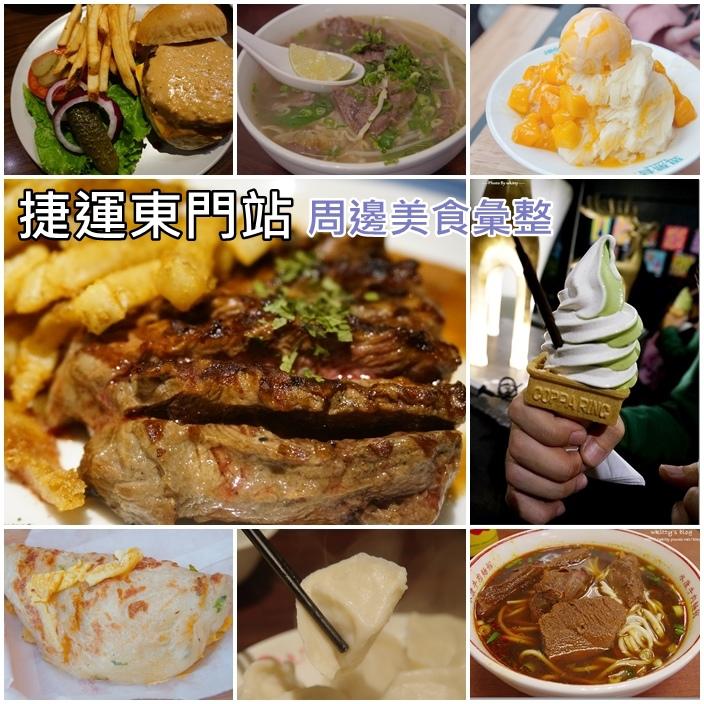 【捷運東門站美食】永康街美食,聚餐餐廳推薦 (陸續更新!)