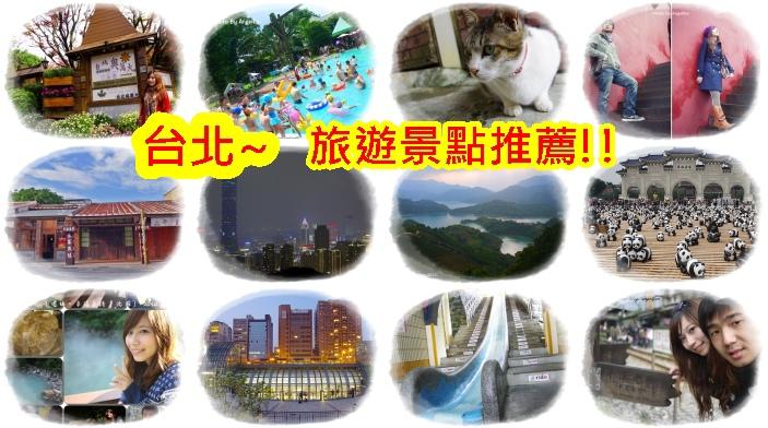 【台北旅遊景點】推薦行程規劃@必玩景點(台北市+新北市)