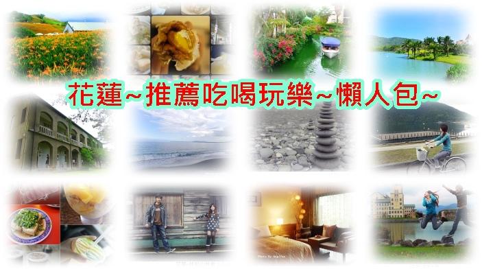 【花蓮旅遊景點@花蓮美食@花蓮民宿】推薦行程規劃@必玩景點@必吃美食餐廳