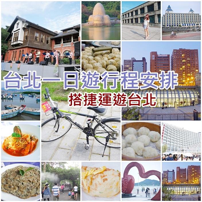 台北一日遊行程安排規劃,捷運7條路線旅遊景點美食推薦!