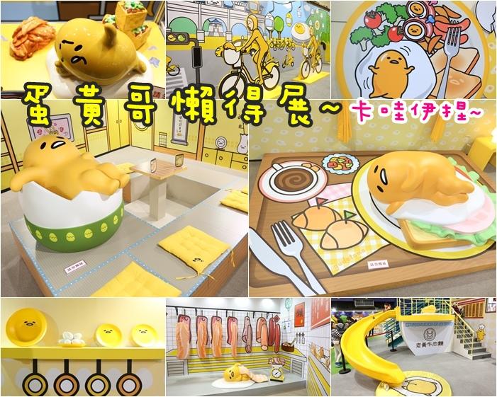 【蛋黃哥懶得展】好療癒的蛋黃哥展覽(台灣科學教育館),一起發懶吧~