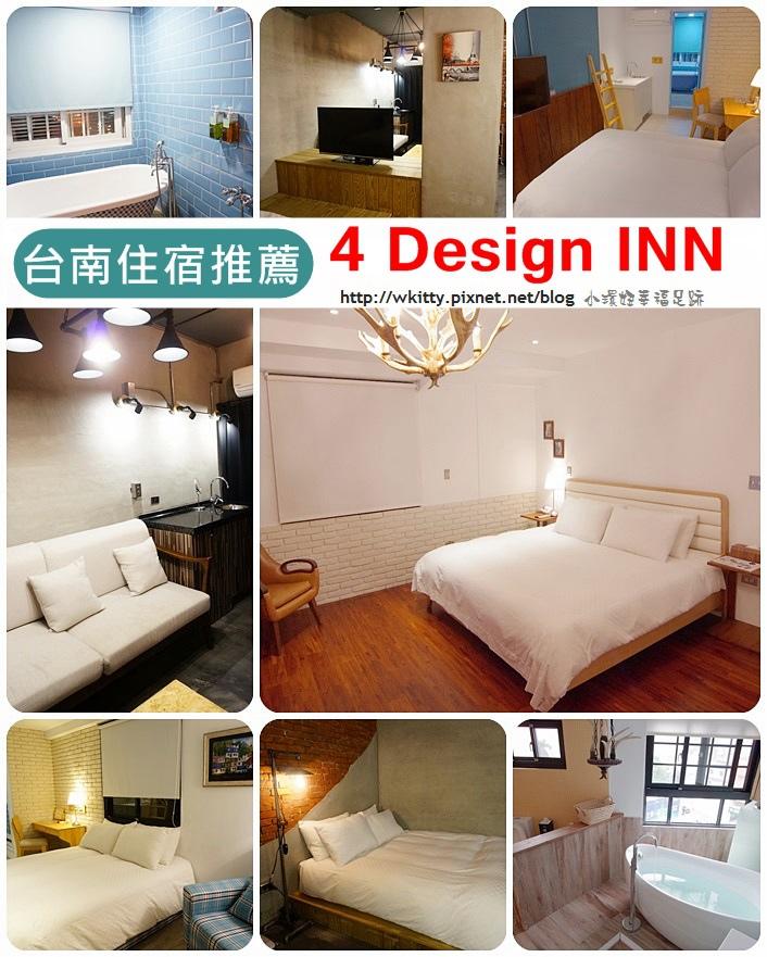 【台南民宿推薦】4 Design INN,多種簡約特色設計感住宿房型! @小環妞 幸福足跡