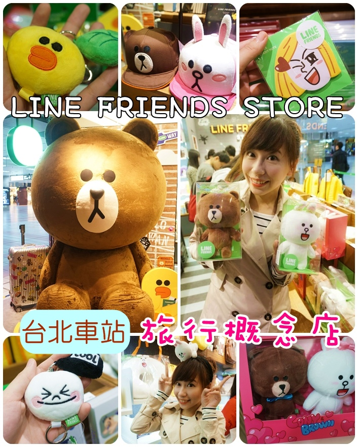【台北車站LINE專賣店】超萌的巨大熊大等你來,LINE FRIENDS STORE旅行概念店!