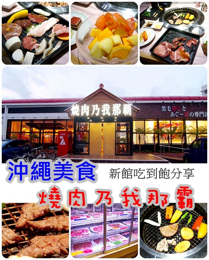 【沖繩吃到飽餐廳】燒肉乃我那霸名護新館,和牛吃到飽,空間寬敞適合多人用餐【23】