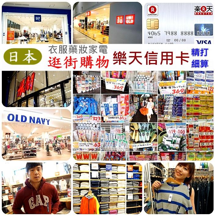 【日本旅遊必備】樂天信用卡,日本旅行精打細算的一張卡,到底什麼人適合辦?
