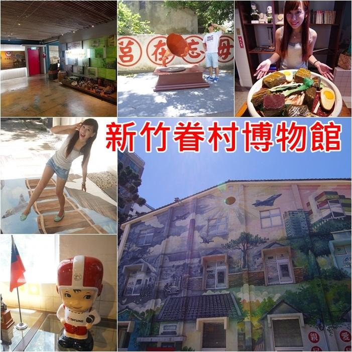 【新竹景點】眷村博物館,無料的室內懷舊場景,走走逛逛適合安排一日遊行程