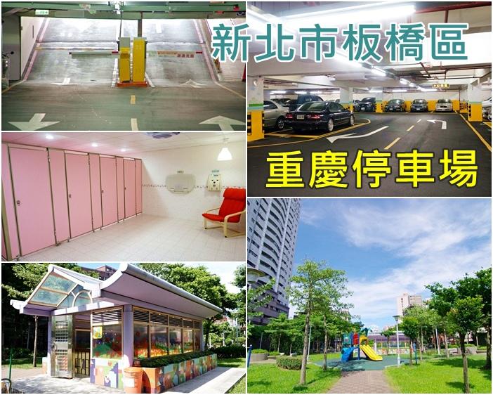【新北市板橋停車位】重慶公園地下停車場,貼心服務關懷備至的停車場 @小環妞 幸福足跡