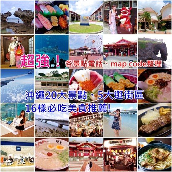 【沖繩景點美食地圖】超強!沖繩必去景點20處、逛街推薦5處,沖繩必吃美食16間,電話、MAP CODE大彙整【2】 @小環妞 幸福足跡