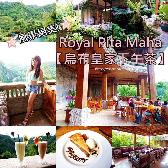 【峇里島必住VILLA推薦(29)】皇家比特曼哈Royal Pita Maha(烏布),隱藏山林中皇家絕美風景下午茶~ @小環妞 幸福足跡