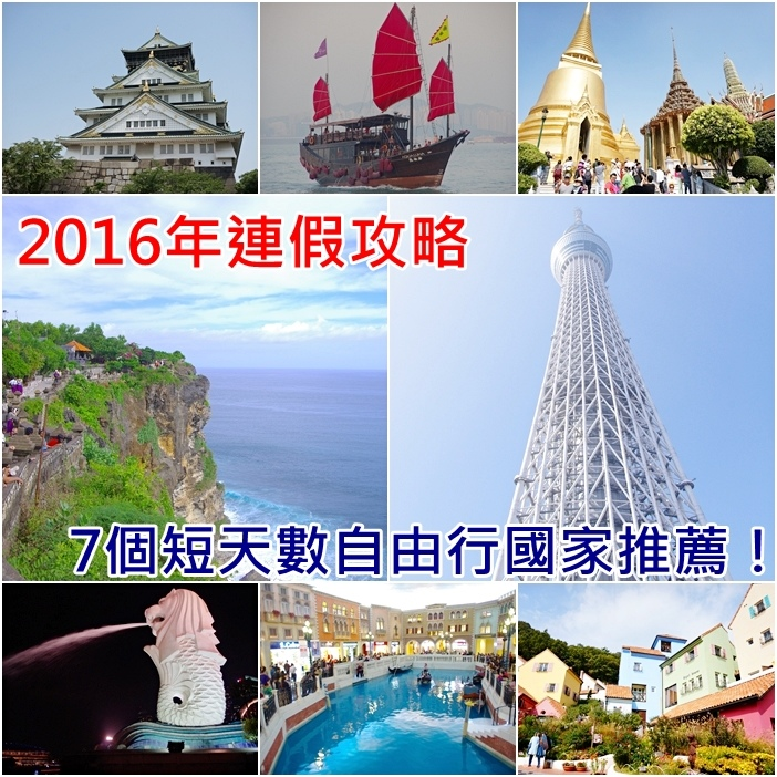 2016連假假期行事曆攻略,7個短天數自由行國家推薦!