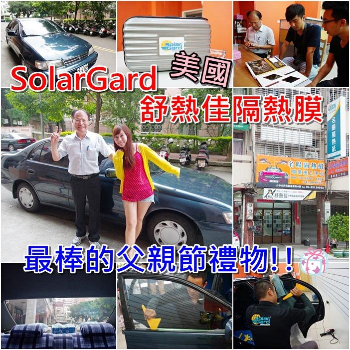 【父親節禮物】SolarGard舒熱佳汽車隔熱紙,愛車冷氣不再黃昏牌,美國專業的防爆隔熱紙!(老車竟然變時尚了XD)