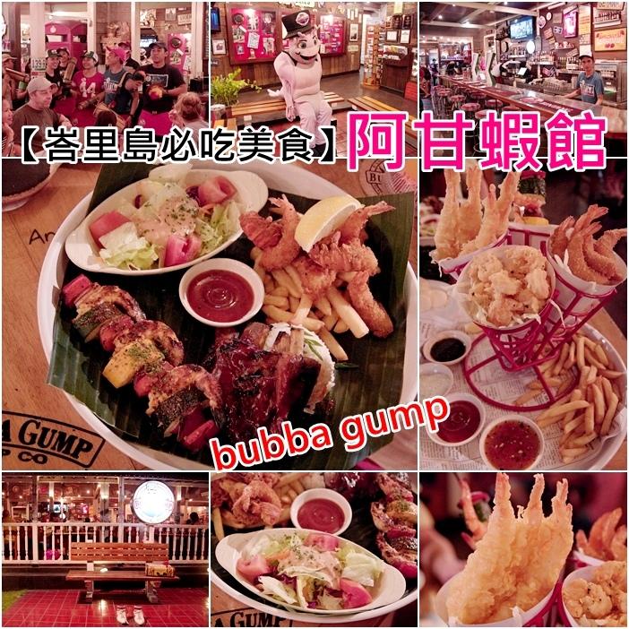 【峇里島必吃美食(20)】阿甘蝦館,愛吃蝦的不可錯過,歡樂的氣氛! @小環妞 幸福足跡