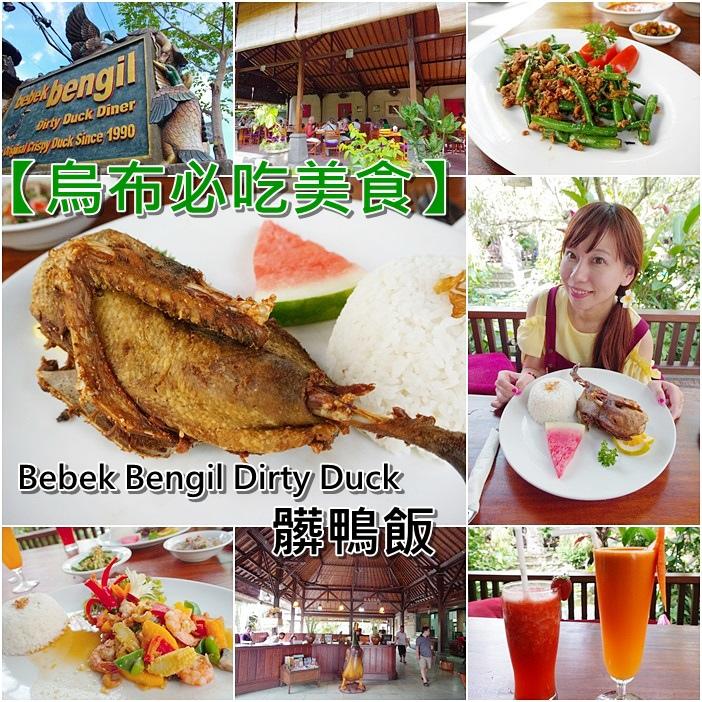 【峇里島烏布必吃美食(17)】髒鴨飯 Bebek Bengil Dirty Duck,好吃到想要啃骨頭的美味! @小環妞 幸福足跡