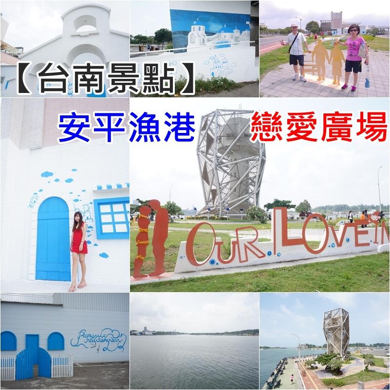 【台南】安平漁港戀愛廣場,浪漫的希臘聖托里尼開車就到! @小環妞 幸福足跡