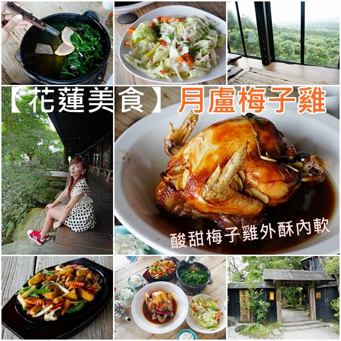 【花蓮必吃餐廳】月盧梅子雞,不可以錯過的梅子雞,一定要先訂位以免向隅!(已歇業)