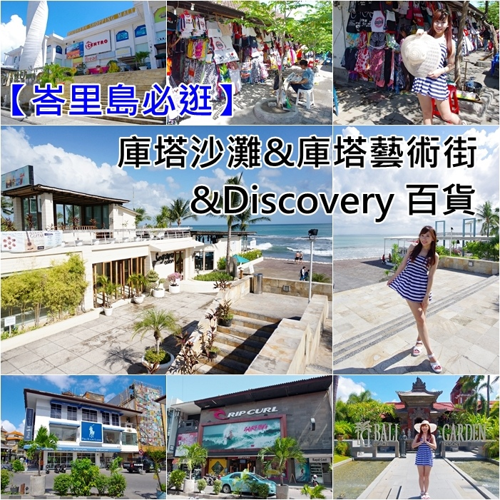 【峇里島自由行(7)】庫塔海灘,庫塔藝術街逛街,Discovery Shopping Mall @小環妞 幸福足跡