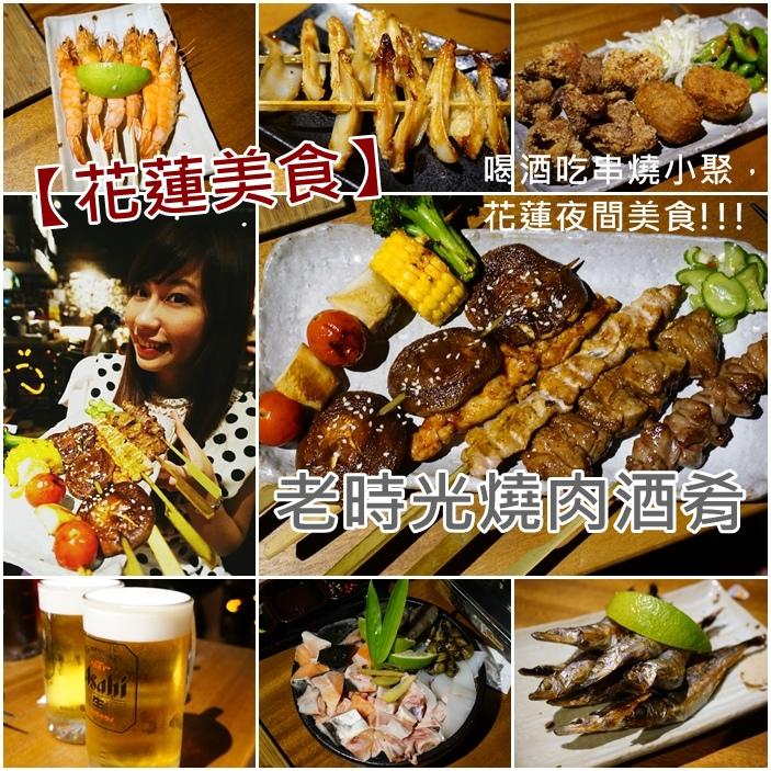 【花蓮美食】老時光燒烤佳肴,花蓮市區的美味居酒屋,一定要先訂位唷!