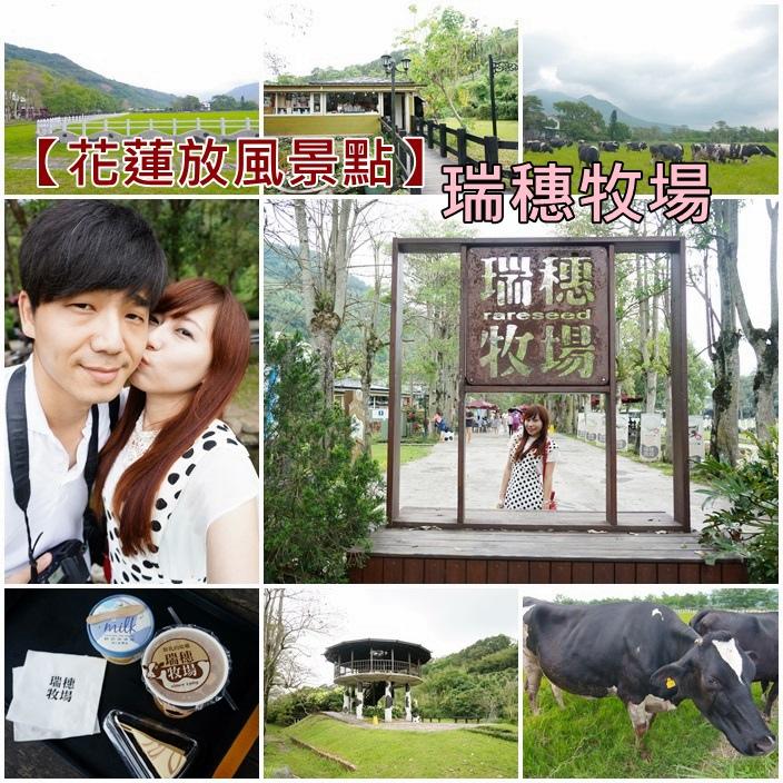 【花蓮景點】瑞穗牧場,免門票,餵牛樂、放風好去處!