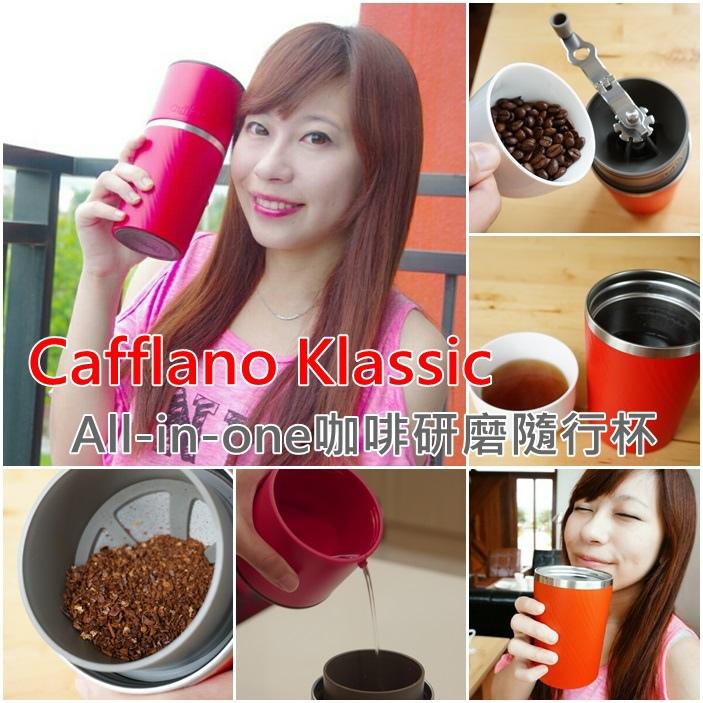 【推薦】韓國Cafflano Klassic All-in-one咖啡研磨隨行杯,隨時隨地沖泡一杯「專屬於自己」的咖啡,多功能一瓶多用!