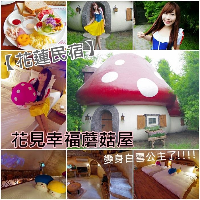 【花蓮住宿】花見幸福蘑菇屋,美到好不真實的童話故事場景,當一天的白雪公主吧!
