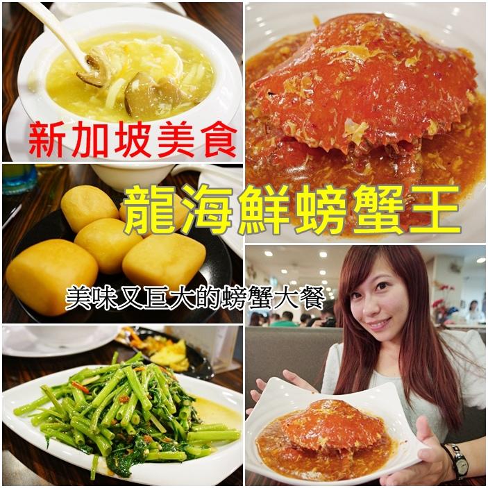 【新加坡美食(26)】龍海鮮螃蟹王,到新加坡必吃的辣炒螃蟹推薦這家!