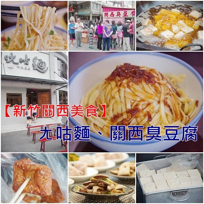 【新竹關西美食】ㄤ咕麵、關西臭豆腐,古早味排隊小吃!