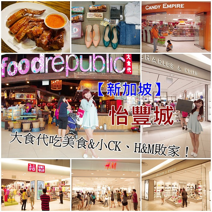 【新加坡必買(25)】怡豐城VIVO城,大食代美食廣場+小CK、H&M小敗家!
