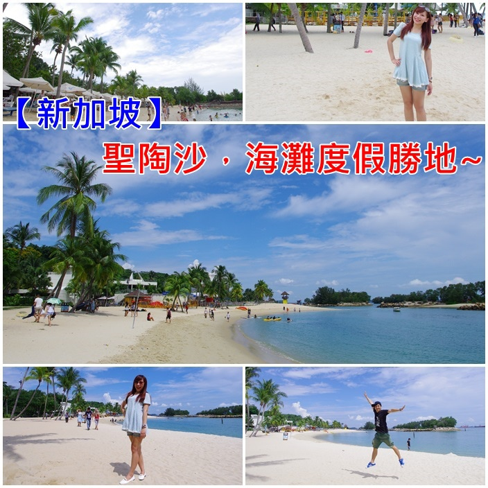 【新加坡景點(24)】海灘捷運站,聖陶沙真的是渡假勝地啊!