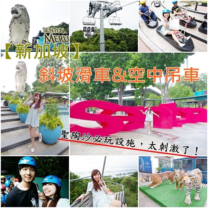 【新加坡景點(23)】斜坡滑車&空中吊車,聖陶沙必玩設施,好玩刺激!