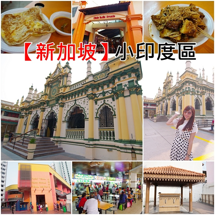 【新加坡景點(18)】小印度區,小印度拱廊&阿都卡夫回教堂&竹腳中心吃囉惹