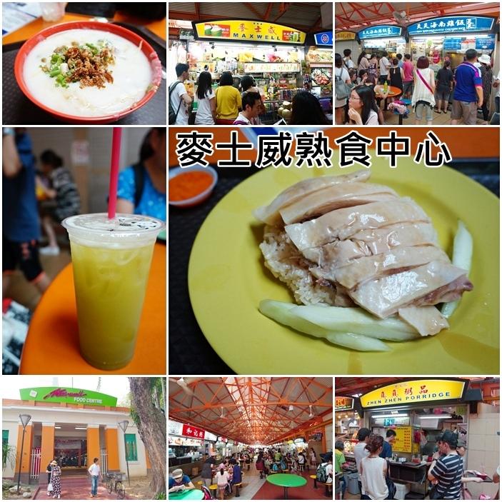 【新加坡自由行(16)】麥士威熟食中心,天天海南雞飯+真真粥品+老伴豆花!