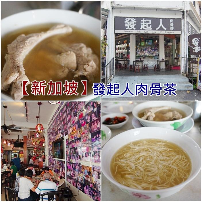 【新加坡美食(13)】發起人肉骨茶,胡椒味好濃~好多名人造訪的店!