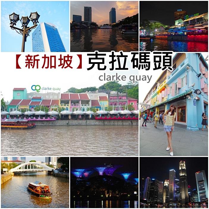 【新加坡自由行(10)】克拉碼頭遊船,從新加坡河的角度看新加坡知名夜景~ @小環妞 幸福足跡